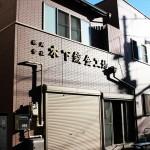 img_kinoshita02